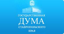 ГосДума Ставропольского края